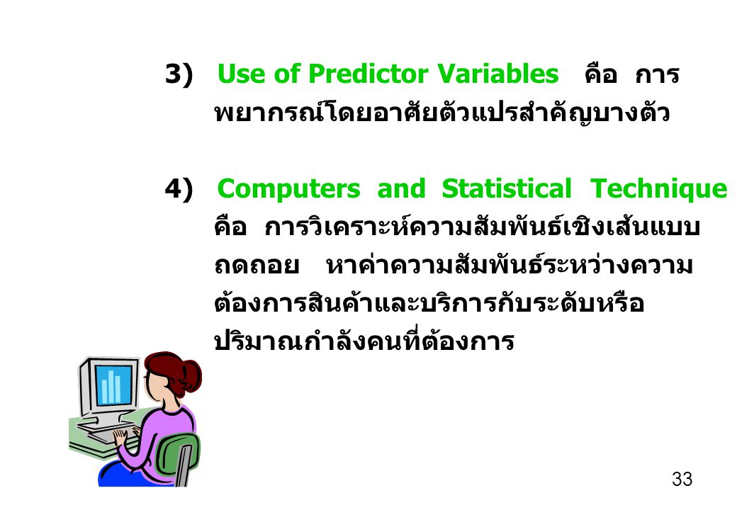 3) Use of Predictor Variables คือ การ