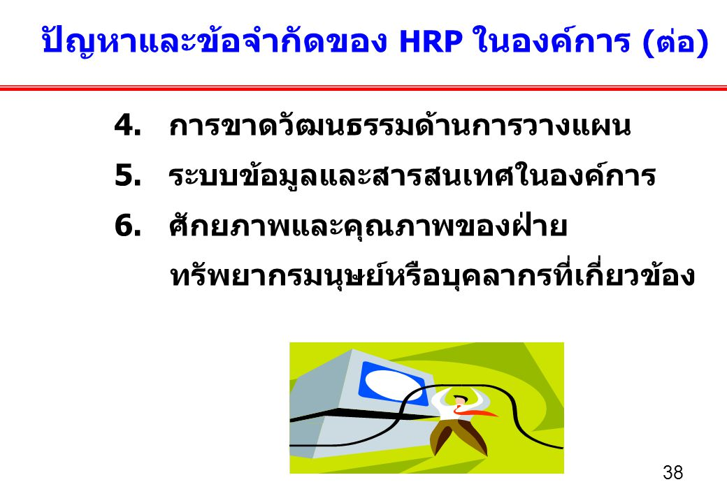 ปัญหาและข้อจำกัดของ HRP ในองค์การ (ต่อ)