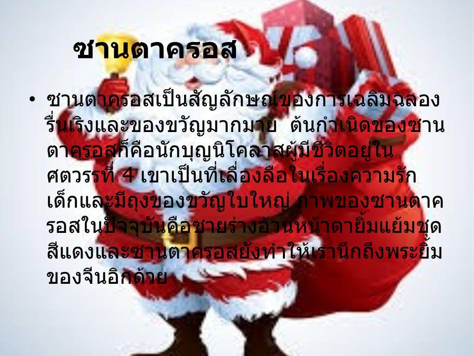 ซานตาครอส