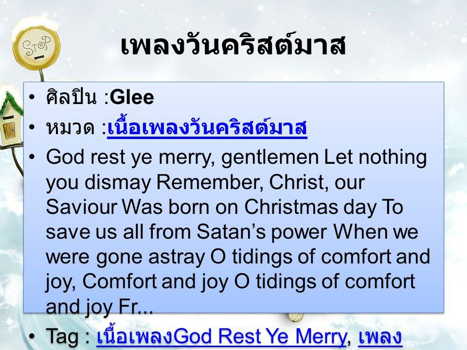 เพลงวันคริสต์มาส ศิลปิน :Glee หมวด :เนื้อเพลงวันคริสต์มาส