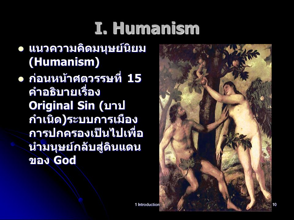 I. Humanism แนวความคิดมนุษย์นิยม (Humanism)