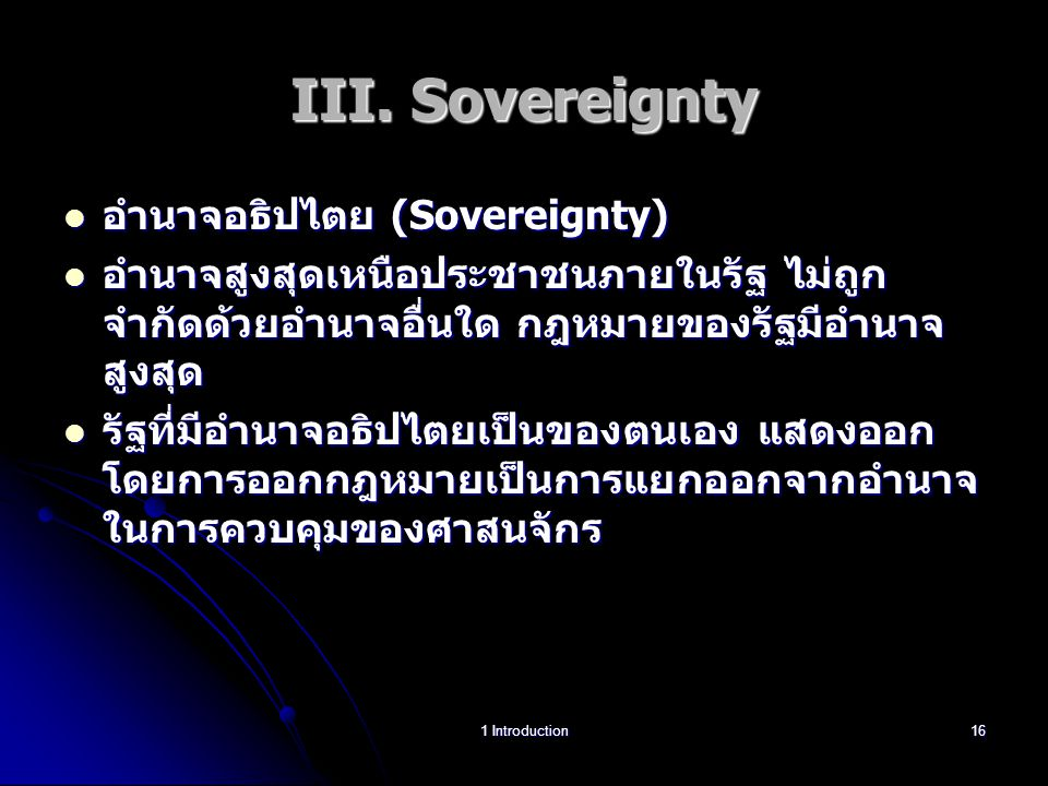 III. Sovereignty อำนาจอธิปไตย (Sovereignty)