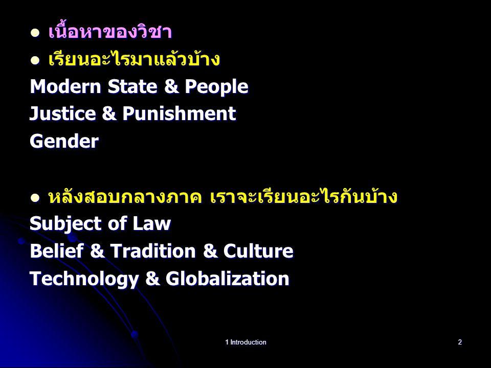 หลังสอบกลางภาค เราจะเรียนอะไรกันบ้าง Subject of Law