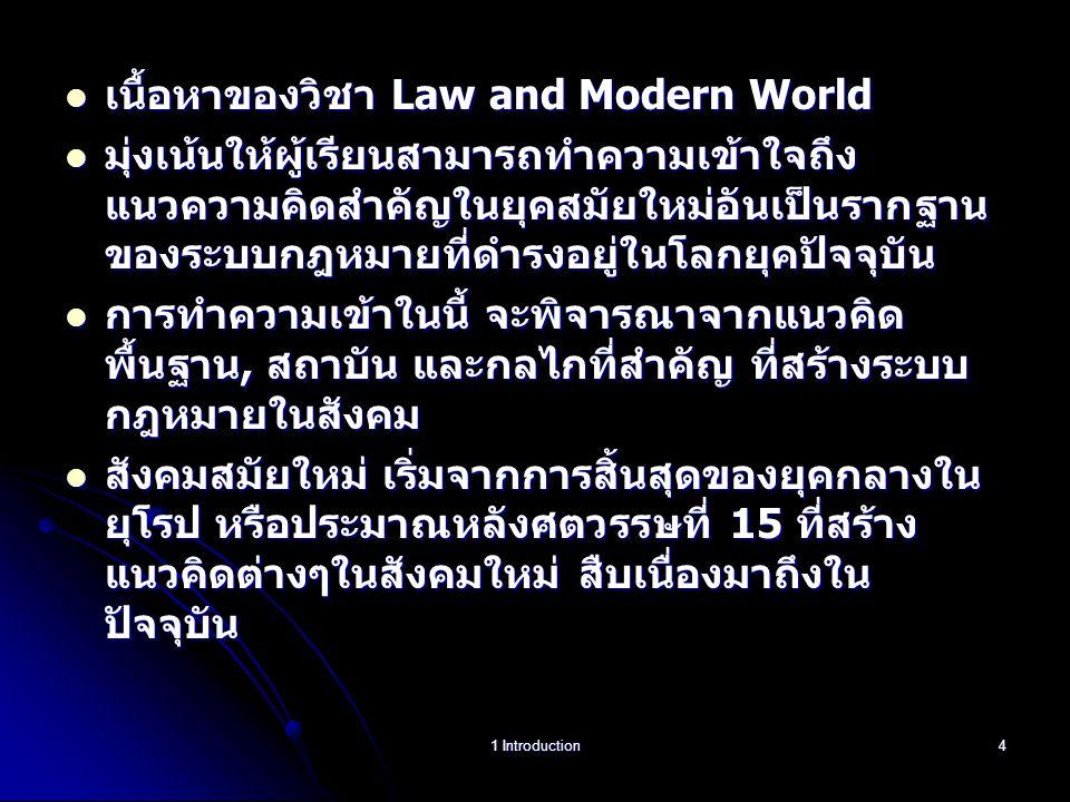 เนื้อหาของวิชา Law and Modern World