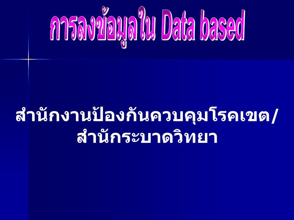 การลงข้อมูลใน Data based สำนักงานป้องกันควบคุมโรคเขต/