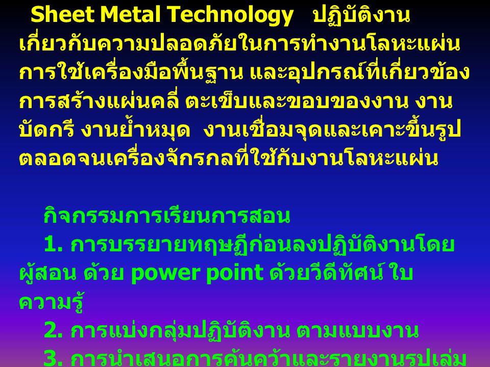 5610204 เทคโนโลยีงานโลหะแผ่น. Sheet Metal Technology