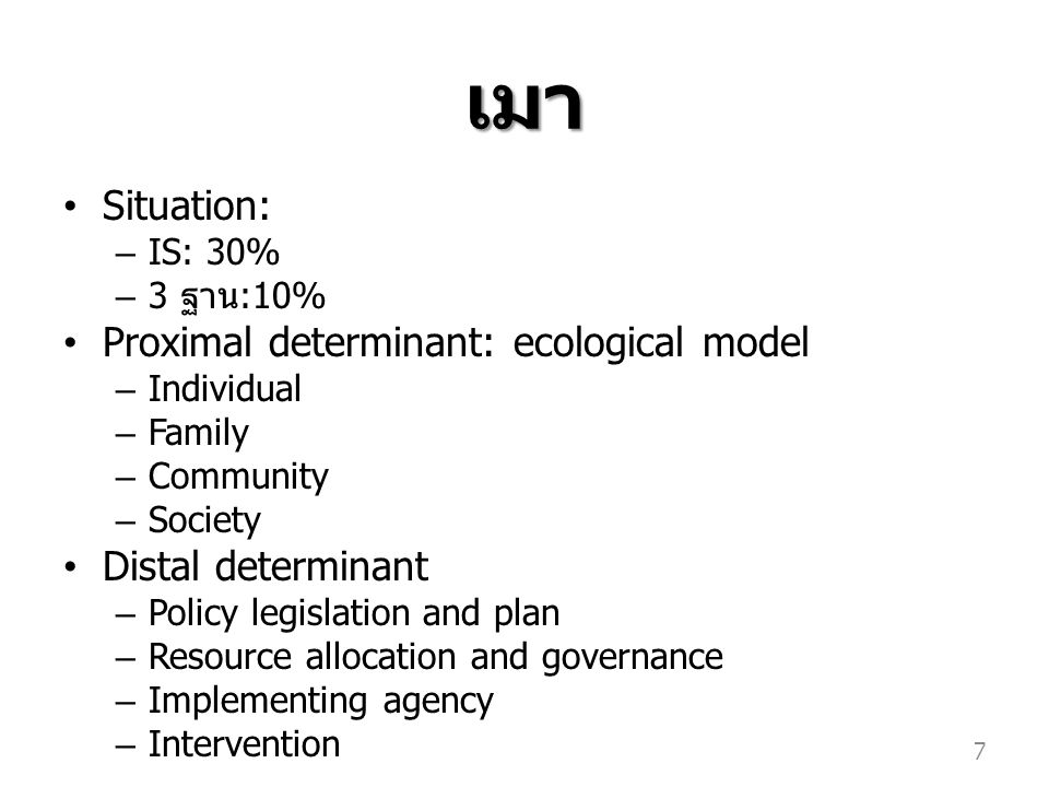 เมา Situation: Proximal determinant: ecological model