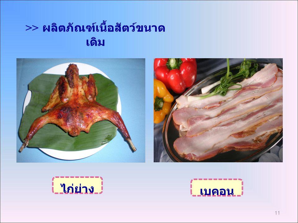 >> ผลิตภัณฑ์เนื้อสัตว์ขนาดเดิม