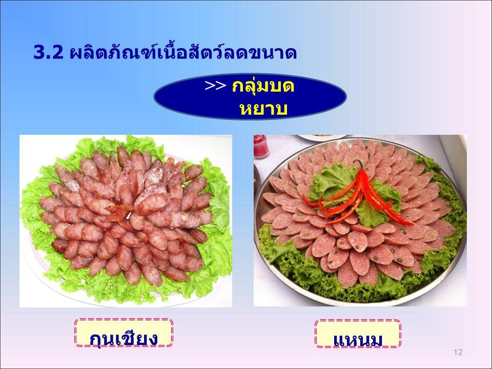 3.2 ผลิตภัณฑ์เนื้อสัตว์ลดขนาด