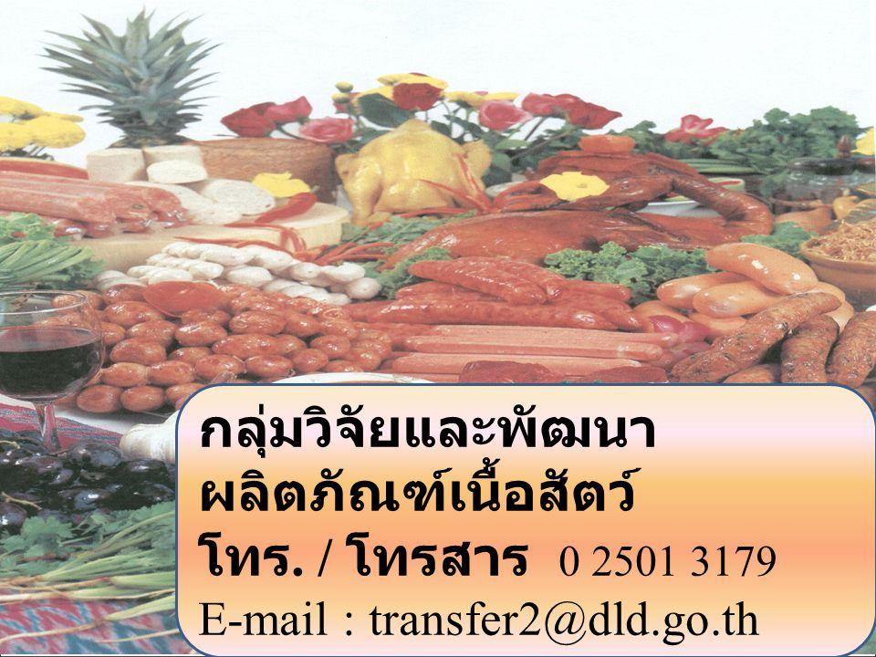 กลุ่มวิจัยและพัฒนาผลิตภัณฑ์เนื้อสัตว์ โทร. / โทรสาร 0 2501 3179