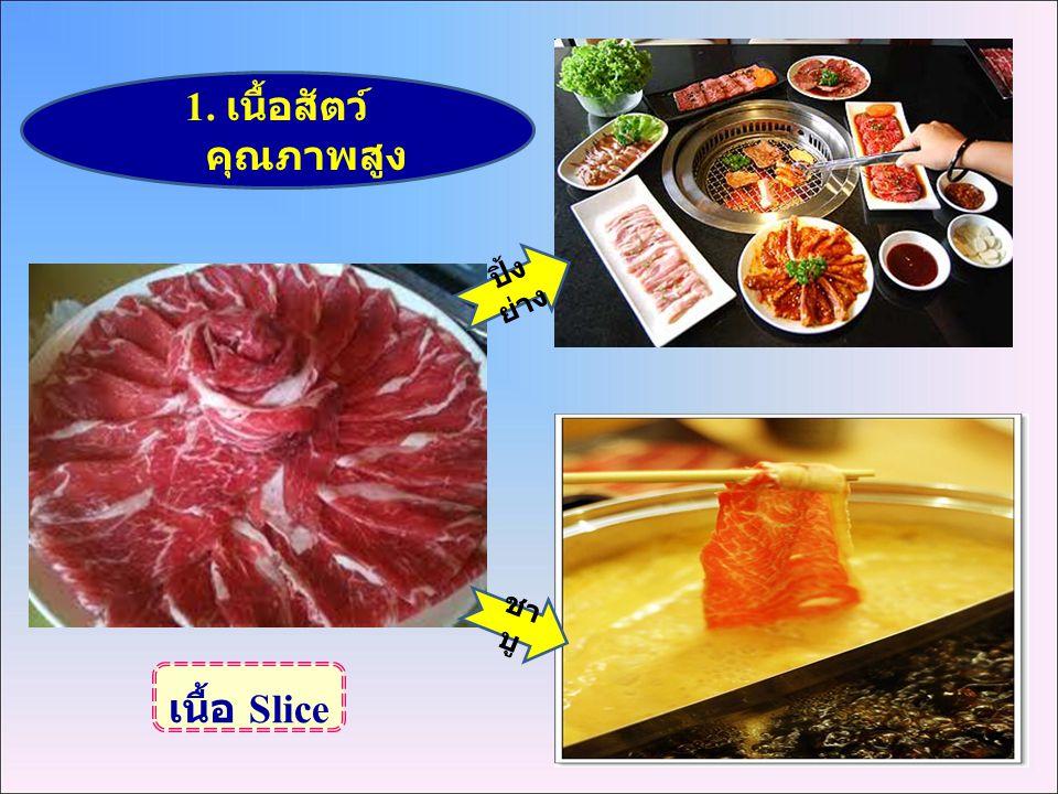 1. เนื้อสัตว์คุณภาพสูง เนื้อ Slice