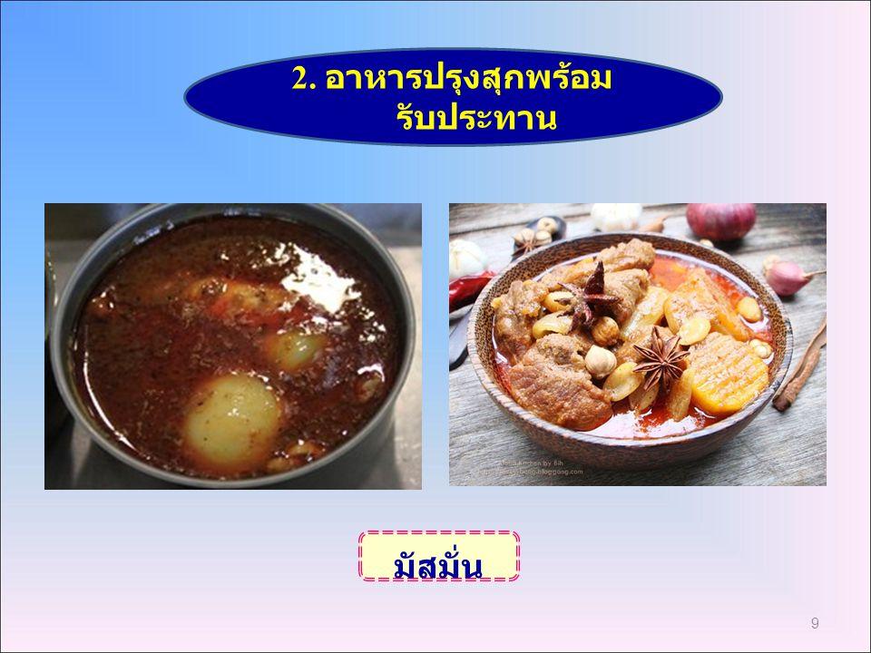 2. อาหารปรุงสุกพร้อมรับประทาน