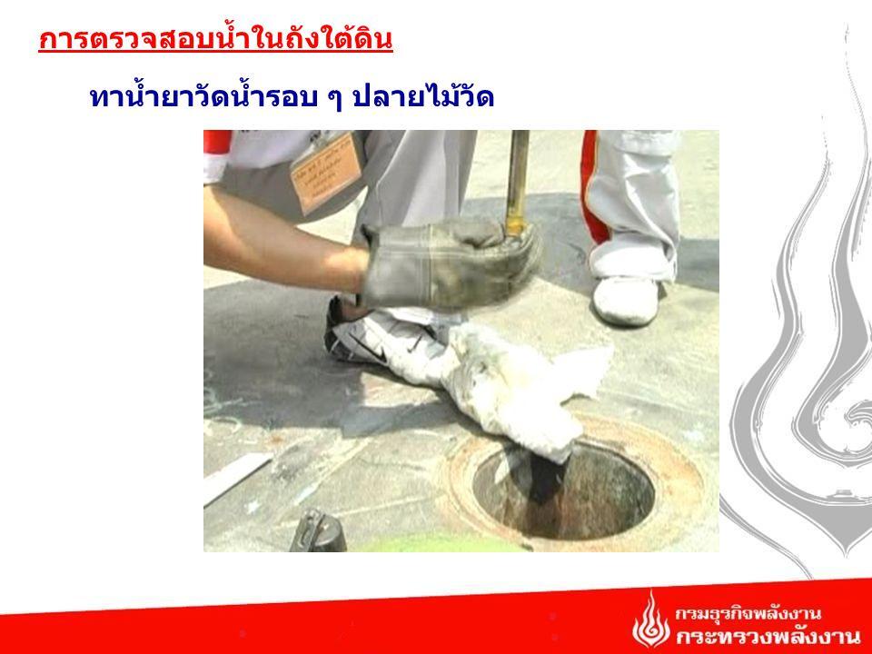 การตรวจสอบน้ำในถังใต้ดิน