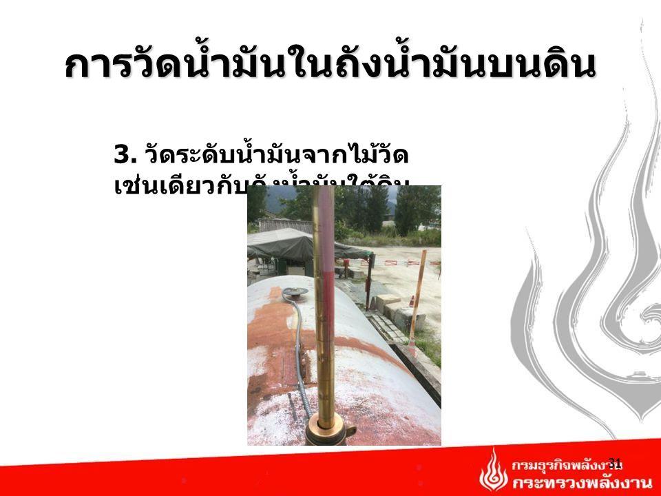 การวัดน้ำมันในถังน้ำมันบนดิน