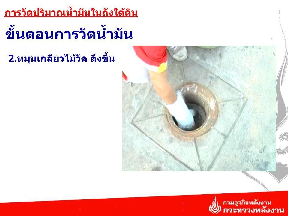 ขั้นตอนการวัดน้ำมัน การวัดปริมาณน้ำมันในถังใต้ดิน