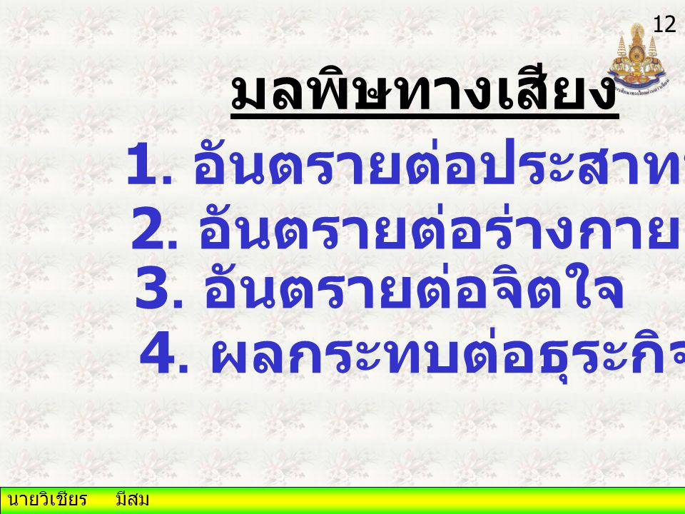 4. ผลกระทบต่อธุระกิจการงาน