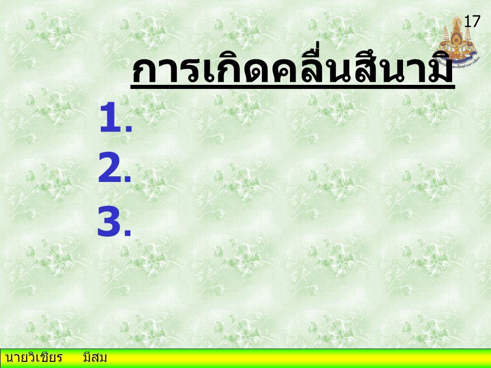 17 การเกิดคลื่นสึนามิ 1. 2. 3.