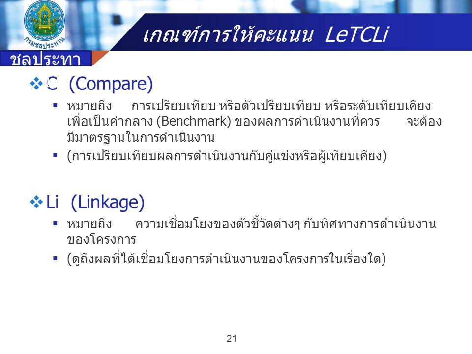 เกณฑ์การให้คะแนน LeTCLi