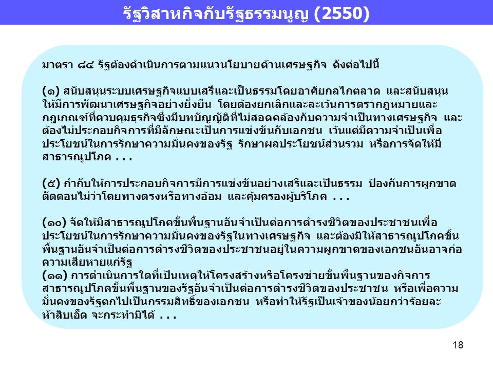 รัฐวิสาหกิจกับรัฐธรรมนูญ (2550)