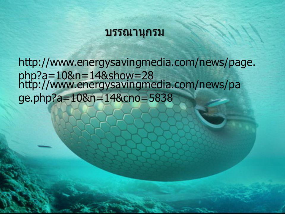 บรรณานุกรม http://www.energysavingmedia.com/news/page.php a=10&n=14&show=28.