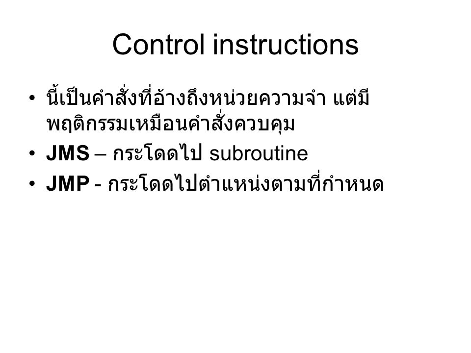 Control instructions นี้เป็นคำสั่งที่อ้างถึงหน่วยความจำ แต่มีพฤติกรรมเหมือนคำสั่งควบคุม. JMS – กระโดดไป subroutine.
