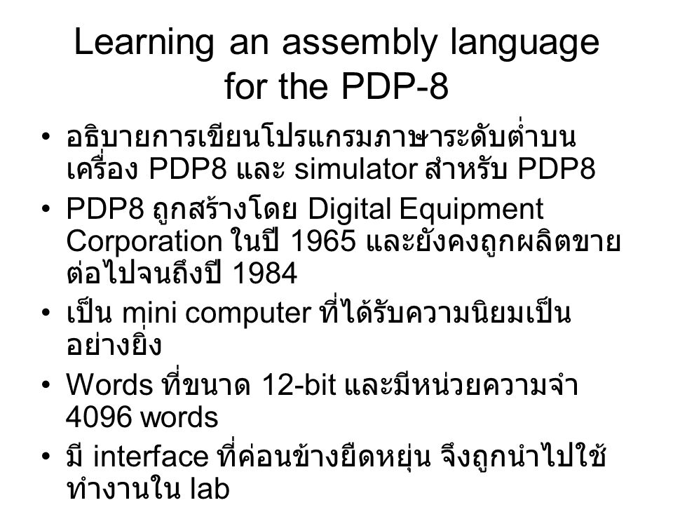 Learning an assembly language for the PDP-8
