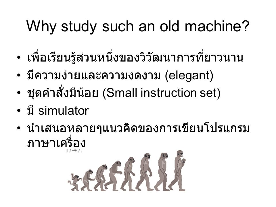 Why study such an old machine