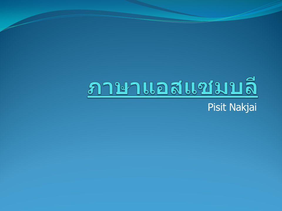 ภาษาแอสแซมบลี Pisit Nakjai