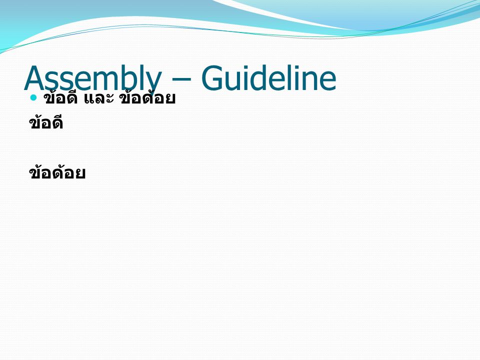 Assembly – Guideline ข้อดี และ ข้อด้อย ข้อดี ข้อด้อย