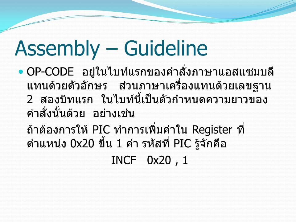 Assembly – Guideline