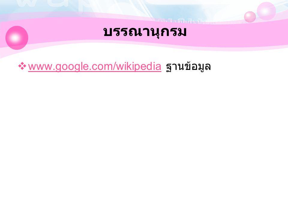 บรรณานุกรม www.google.com/wikipedia ฐานข้อมูล