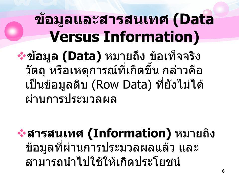 ข้อมูลและสารสนเทศ (Data Versus Information)