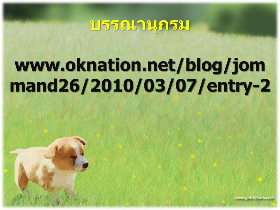 บรรณานุกรม www.oknation.net/blog/jommand26/2010/03/07/entry-2