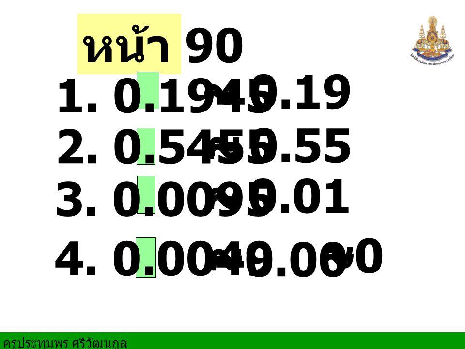 หน้า 90 ~ 0.19 1. 0.1945 ~ 2. 0.5455 0.55 ~ 0.01 3. 0.0095 ~ ~ 4. 0.0049 0.00
