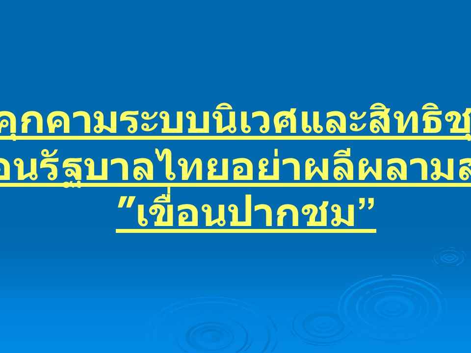 เขื่อนคุกคามระบบนิเวศและสิทธิชุมชน เตือนรัฐบาลไทยอย่าผลีผลามสร้าง