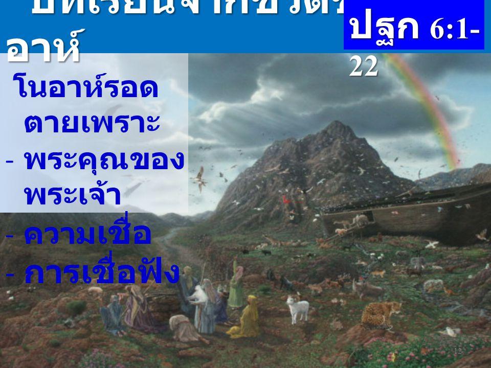 บทเรียนจากชีวิตของโนอาห์
