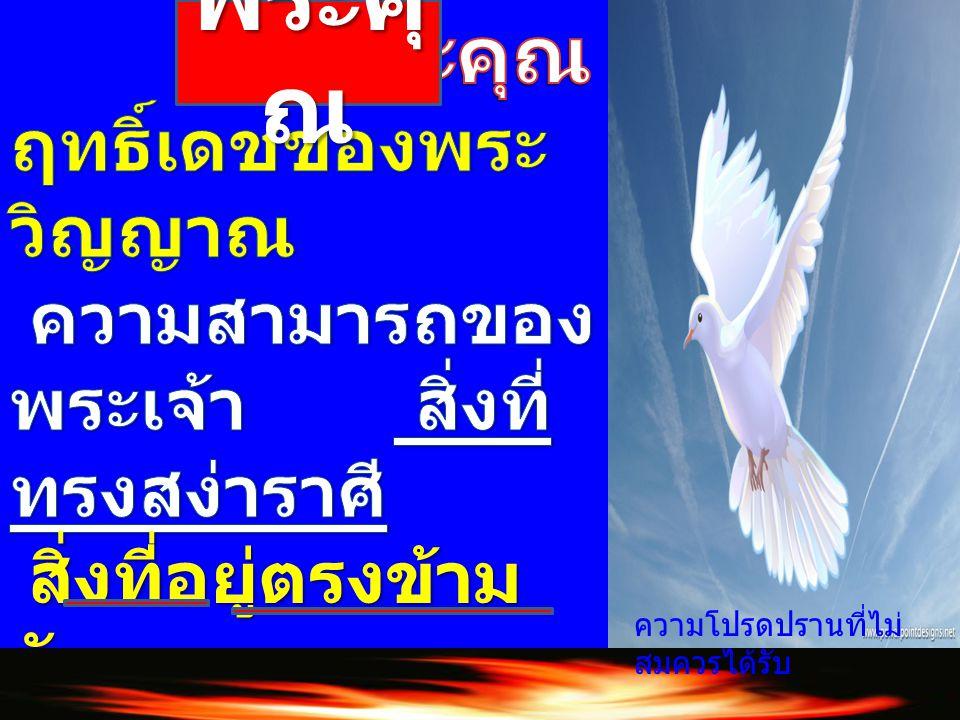 พระคุณ พระคุณ ฤทธิ์เดชของพระวิญญาณ