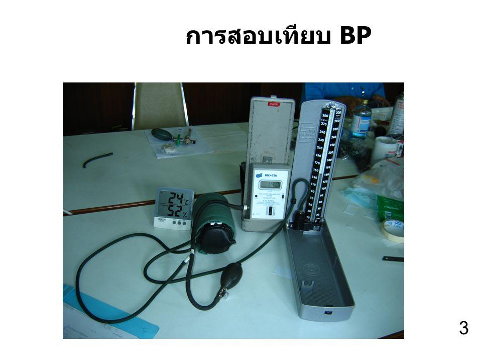 การสอบเทียบ BP 3