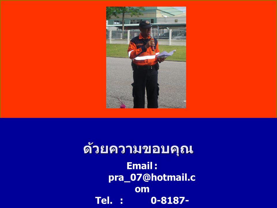 ด้วยความขอบคุณ Email : pra_07@hotmail.com Tel. : 0-8187-7920-2