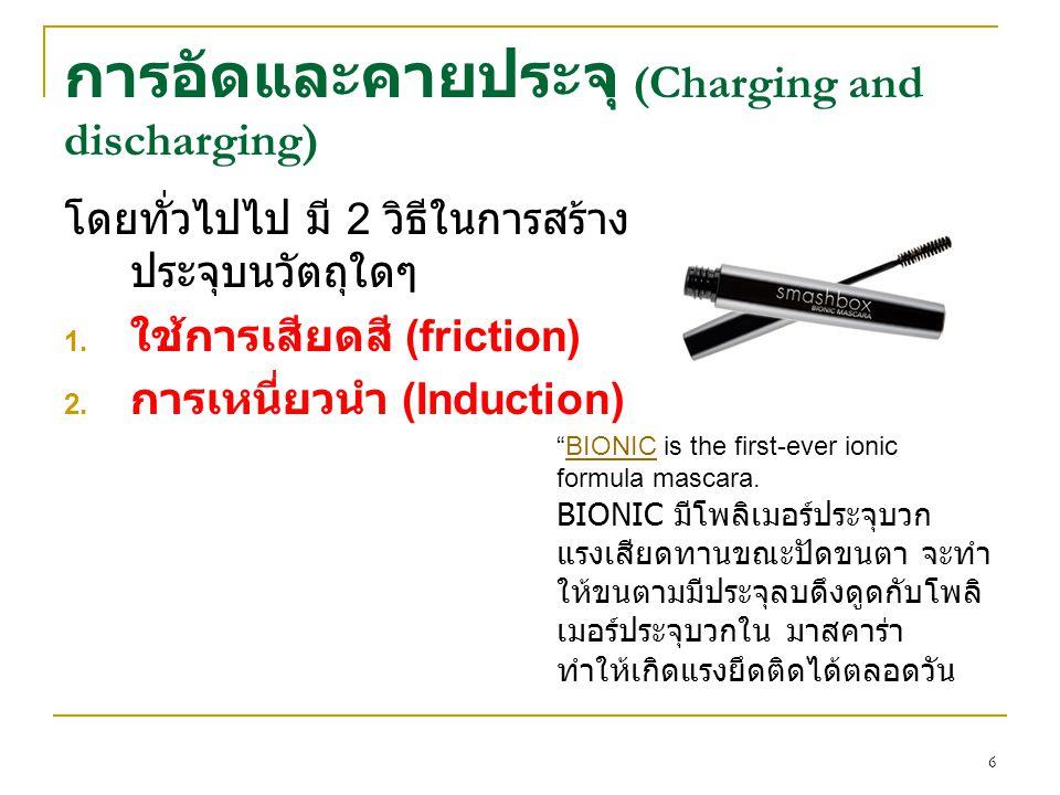 การอัดและคายประจุ (Charging and discharging)