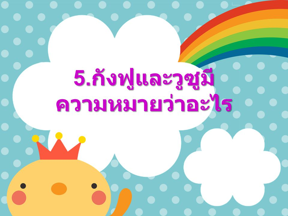 5.กังฟูและวูซูมีความหมายว่าอะไร