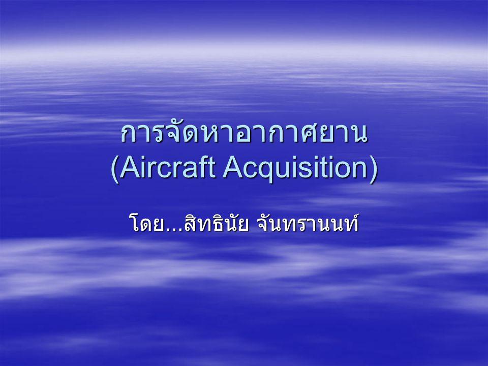 การจัดหาอากาศยาน (Aircraft Acquisition)