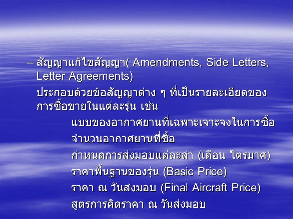 สัญญาแก้ไขสัญญา( Amendments, Side Letters, Letter Agreements)