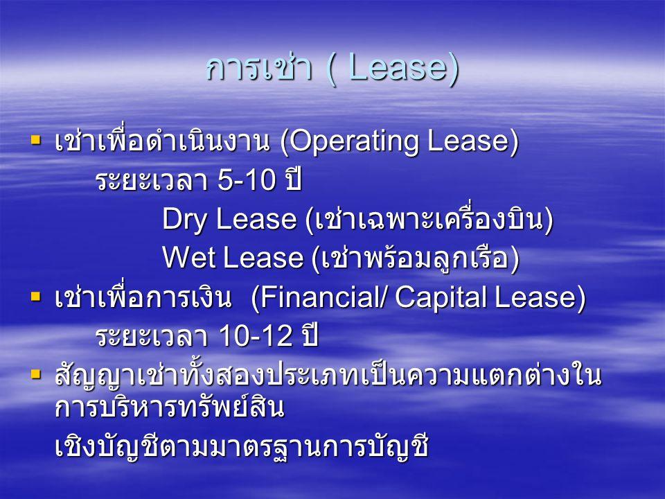 การเช่า ( Lease) เช่าเพื่อดำเนินงาน (Operating Lease) ระยะเวลา 5-10 ปี