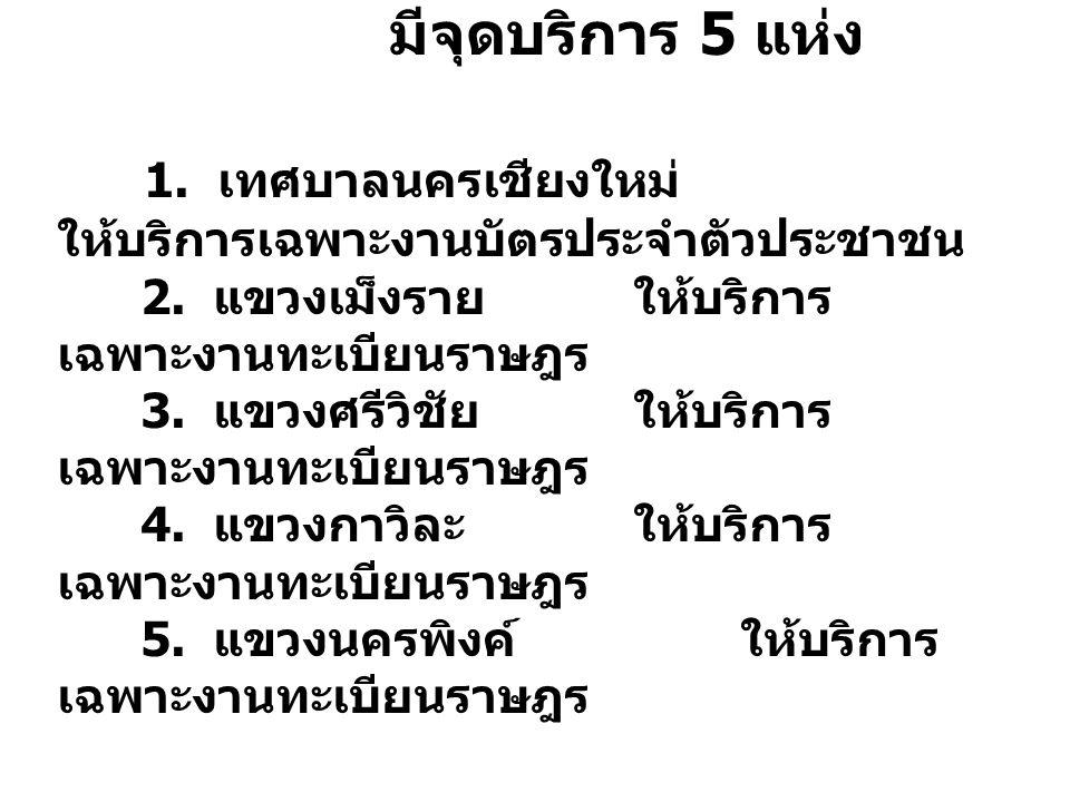 มีจุดบริการ 5 แห่ง 1. เทศบาลนครเชียงใหม่