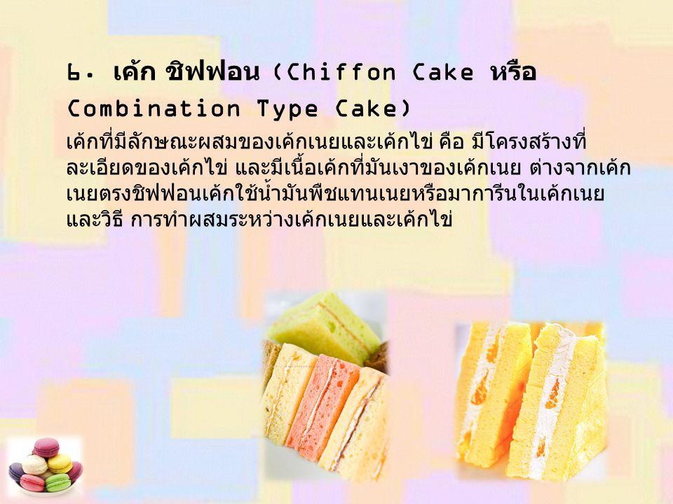 6. เค้ก ชิฟฟอน (Chiffon Cake หรือ Combination Type Cake)