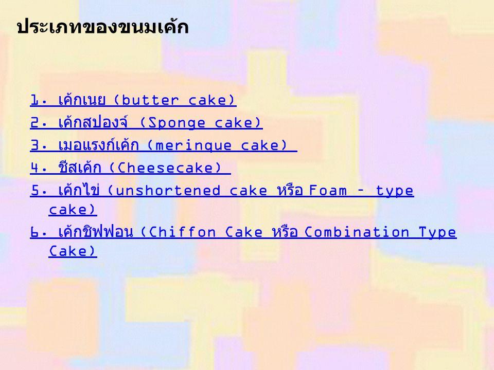 ประเภทของขนมเค้ก