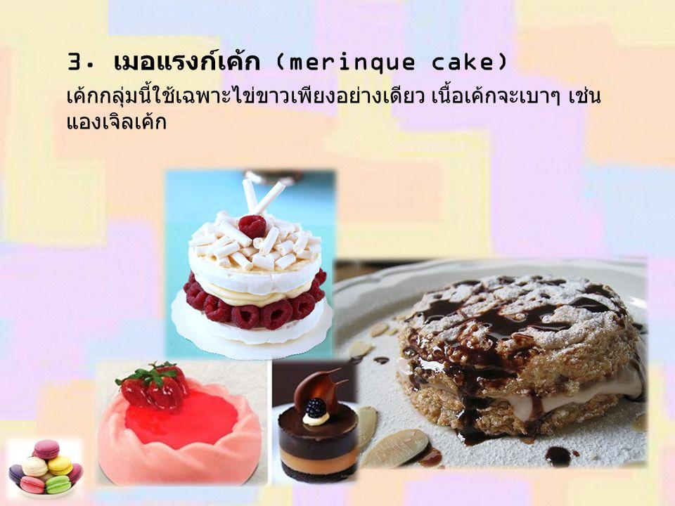 3. เมอแรงก์เค้ก (merinque cake)