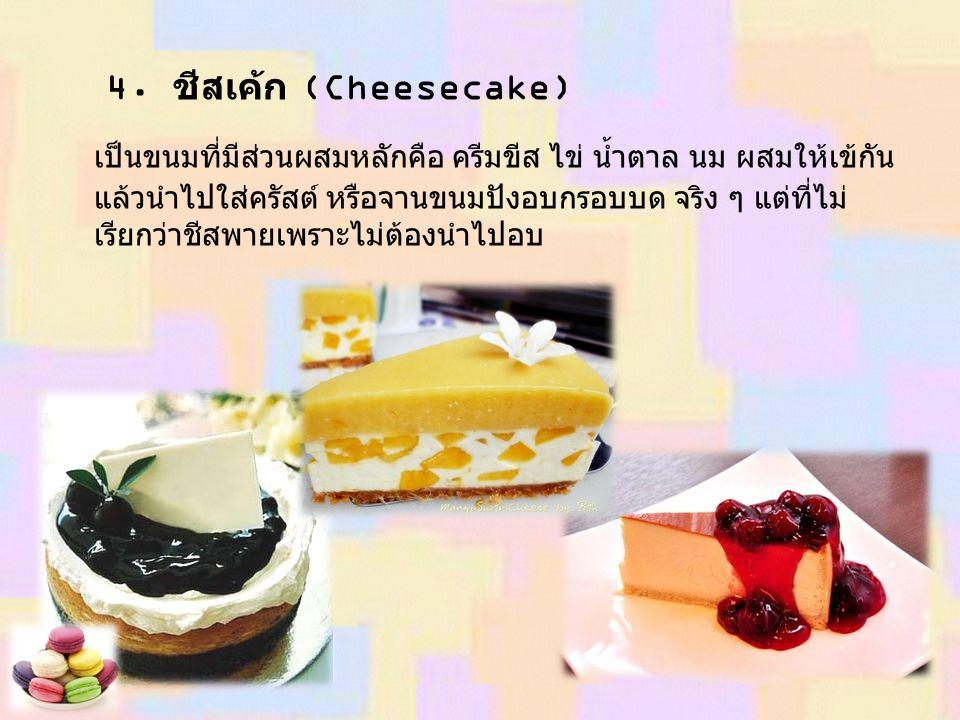 4. ชีสเค้ก (Cheesecake)