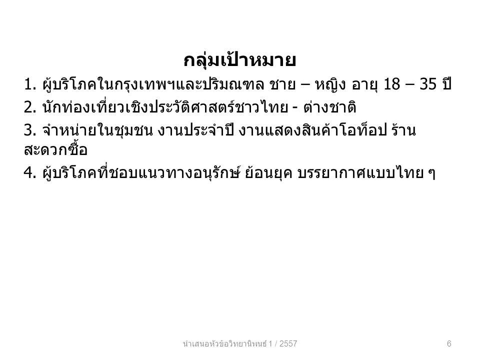 นำเสนอหัวข้อวิทยานิพนธ์ 1 / 2557
